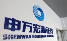 申万宏源赴港IPO:净利下滑显著 近两年9次收警示函