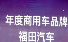 """重磅!福田汽车荣获""""2018年度商用车品牌""""和""""2018中国发展自主品牌""""双项大奖"""