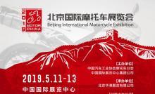 2019北京国际摩托车展览会强势登场