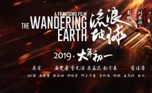 """再度押中爆款《流浪地球》 北京文化的华丽转型与""""豪赌"""""""