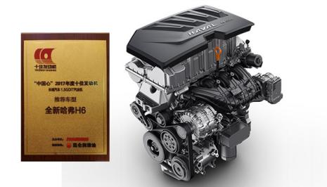 长城品牌-十佳发动机-0410-确认版164.png