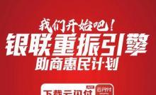 中国银联重振线下消费活力 62节汇集线上线下各方之力