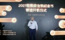 2021版熊猫金银纪念币铸造开机仪式在深圳举行